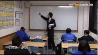 新狭山校 中2英語 「副詞」