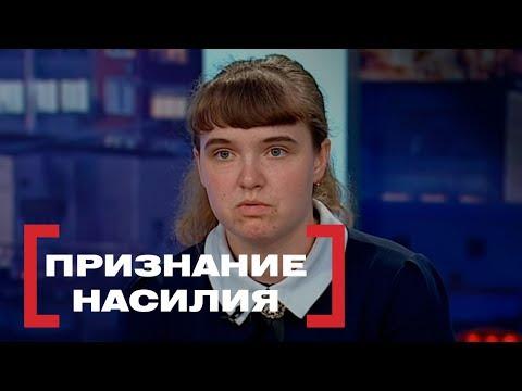 Признание насилия. Касается каждого эфир от 14.06.2018 - DomaVideo.Ru