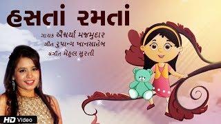 Video હસતાં રમતાં | Aishwarya Majmudar | Gujarati Balgeet | Rupang Khansaheb | Mehul Surti | Children Song MP3, 3GP, MP4, WEBM, AVI, FLV April 2019