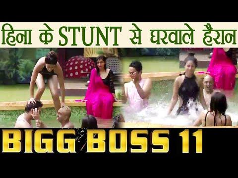 Bigg Boss 11: Hina Khan performs AMAZING STUNT in BIKINI inside pool | FilmiBeat (видео)