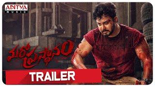 #MaroPrasthanam Movie Trailer   Tanish, Musskan Sethi   Jhony   Suneel Kashyap