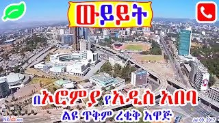 Ethiopia: [ውይይት] በኦሮምያ የአዲስ አበባ ልዩ ጥቅም ረቂቅ አዋጅ - Addis Ababa and Oromia - DW