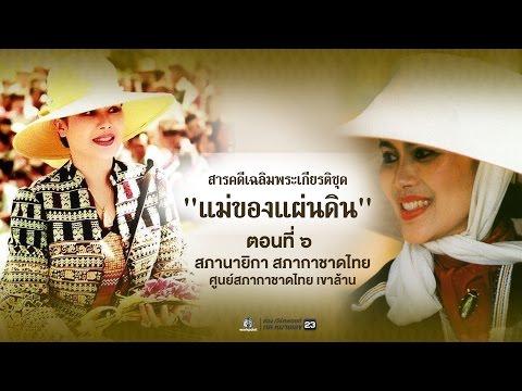 ตอนที่ 6 สภานายิกา สภากาชาดไทย ศูนย์สภากาชาดไทย เขาล้าน
