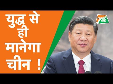 युद्ध करने की फिराक में चीन, मिलेगा करारा जवाब !
