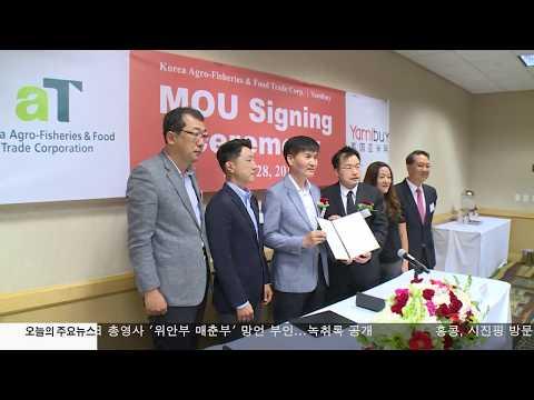 한인 상권, '중국 커뮤니티'를 노려라! 6.28.17 KBS America News