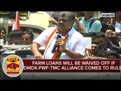 TN-Elections-2016--Farm-Loans-Will-Be-Waived-Off-If-DMDK-PWF-TMC-Alliance-Comes-To-Rule--Vasan