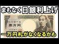 日銀はまもなく利上げ、1万円札はなくなると予想する理由