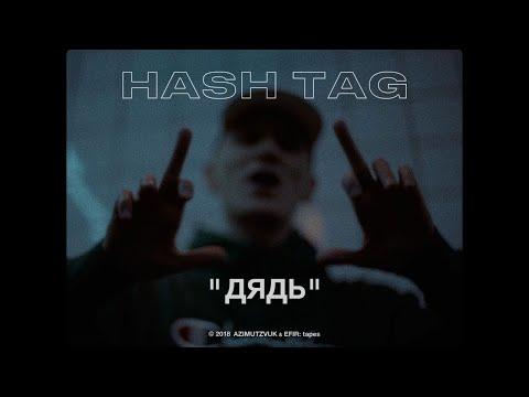 Hash Tag – Дядь
