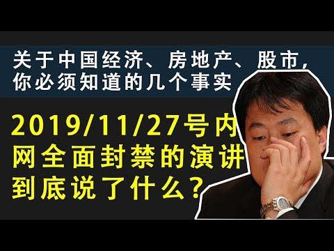 【知止不殆】2019/11/27号内网全面封禁的演讲到底说了什么?  关于中国经济、房地产、股市,你必须知道的几个事实