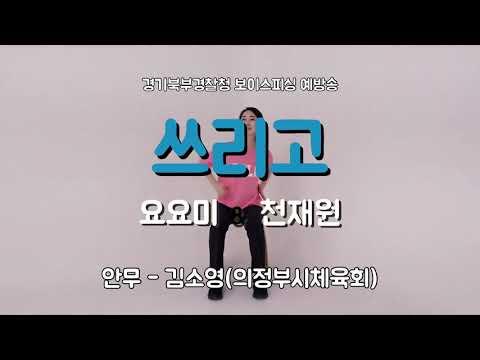 [보이스피싱 예방송] 쓰리고 (의자체조) - 요요미,천…