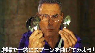 映画『緊急検証!THE MOVIE ネッシーvsノストラダムスvsユリ・ゲラー』予告編