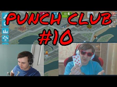 Фокусы от Старины - Punch Club #10
