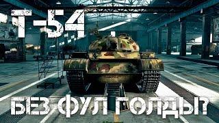 T-54 Без фулл голды? World of Tanks