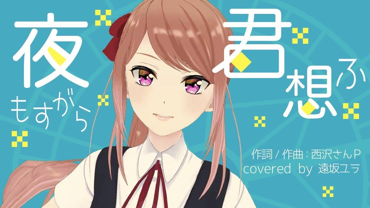 夜もすがら君想ふ / yomosugara kimi omou – (西沢さんP) 【遠坂ユラ from Alt!!】
