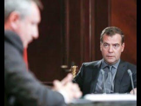 """Дмитрий Медведев, Рогозину: """"Это недопустимо, кто за это ответит?"""""""