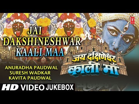 Video Jai Dakshineshwar Kaali Maa I Hindi Movie Songs I Full HD Video Songs Juke Box download in MP3, 3GP, MP4, WEBM, AVI, FLV January 2017