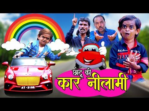 CHOTU KI CAR NILAAMI | छोटू की कार नीलामी | Khandeshi Hindi Comedy | Chottu Dada Comedy 2020