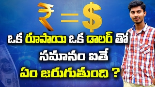 Most of us want the rupee to win. In fact, one thing we always wished for is this equation – 1 dollar = 1 rupeeSubscribe to my channel - https://www.youtube.com/ArunSuryaTejaMannamLike My facebook Page  - https://www.facebook.com/ArunSuryaTejaofficialFollow me on Twitter  -  https://wwww.twitter.com/ArunSuryaTejaFollow me on Instagram -  https://www.instagram.com/Arun_Surya_TejaMail me  :  mannamarunsuryateja@gmail.com
