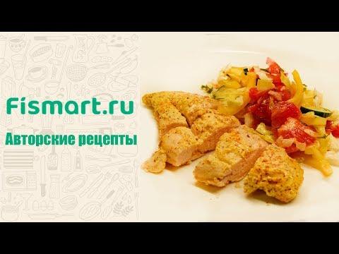 Куриная грудка в горчичном маринаде от Fismart.ru