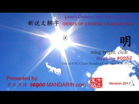 Origin of Chinese Characters - 0287 明 míng bright; clear - Learn Chinese with Flash Cards
