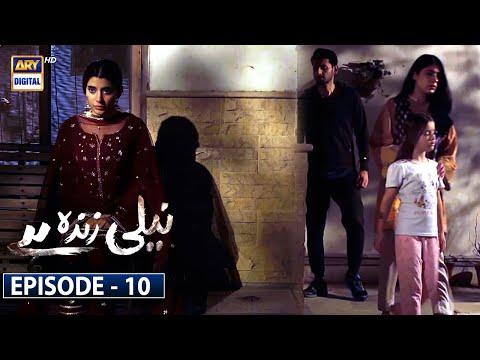 Neeli Zinda Hai Episode 10 [Subtitle Eng] | 29th July 2021 - ARY Digital Drama