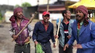 አዝናኝ የቡሄ ጭፈራ በአማርኛ እና በኦሮምኛ Oromo