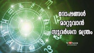 Video ദോഷങ്ങൾ മാറ്റുവാൻ സുദർശന മന്ത്രം | Jyothisham MP3, 3GP, MP4, WEBM, AVI, FLV Oktober 2018