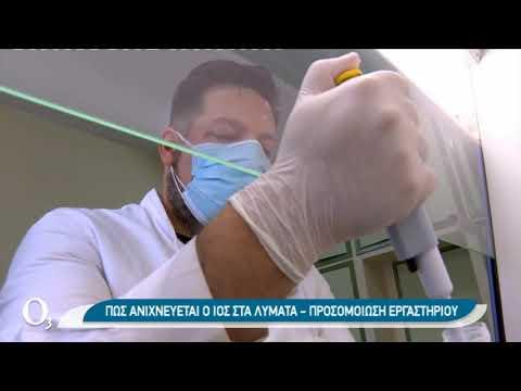 Η έρευνα του ΑΠΘ στα λύματα της Θεσσαλονίκης για τον covid19 | 23/11/2020 | ΕΡΤ