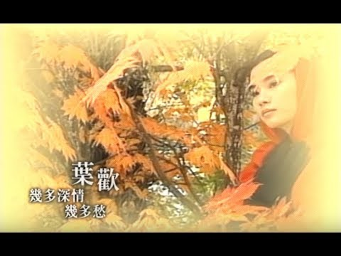 葉歡 Augustine Yeh - 幾多深情幾多愁 With More Affectionate, Be More Sorrow (official官方完整版MV)