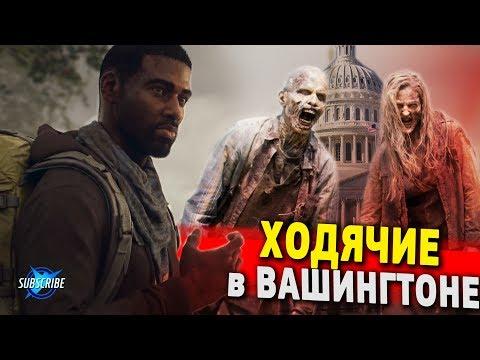 OVERKILL's The Walking Dead - Что Показали в Трейлере / Обзор (видео)