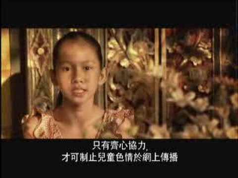 兒童色情 - STAR CARE 星空關懷.