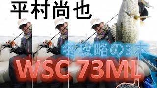 ①レジットデザイン 平村尚也が選ぶ冬攻略のロッド3本2016 WSC73ML