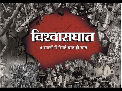 4 Year of Modi Govt: Congress Release the video named India Betrayed