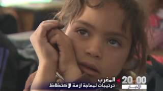 الاكتضاض في المدارس المغربية