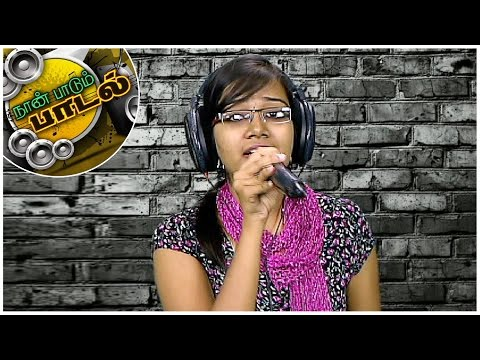 Song-by-Shruthi-Naan-Paadum-Paadal--A-platform-for-new-talents-Kalaignar-TV