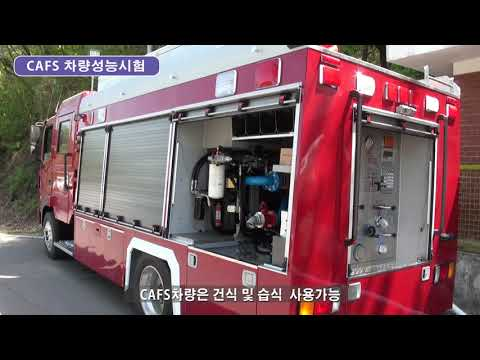 신정개발특장차 소방펌프차 CAFS & CAF