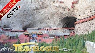 Jinzhong China  City new picture : CCTV Travelogue - Jinzhong, Shanxi Province