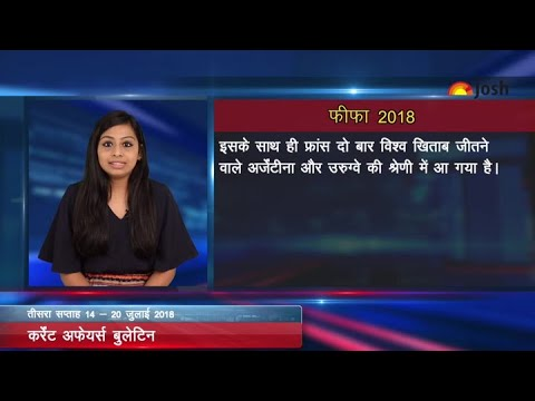 Current Affairs 2018 Hindi: FIFA World Cup