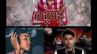Khmer News - សង្គមខ្ញំ