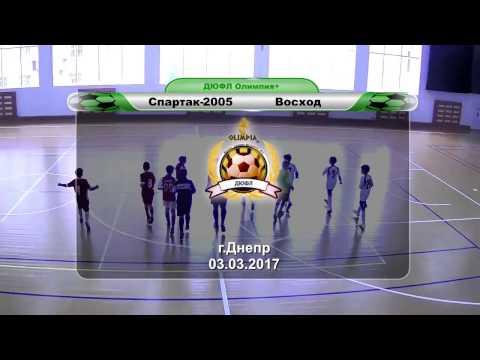 КДЮСШ «Спартак»-2005 — ДЮСШ-2 «Восход»