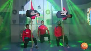 ልዩ የሰርከስ ትርኢት በእሁድን በኢቢኤስ/Sunday With EBS Circus performance