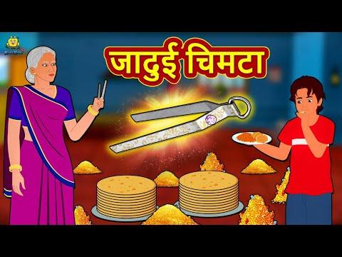 जादुई चिमटा   Story in Hindi   Hindi Story   Moral Stories   Bedtime Stories   Koo Koo TV