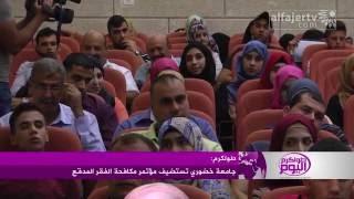 جامعة خضوري تستضيف مؤتمر مكافحة الفقر المدقع