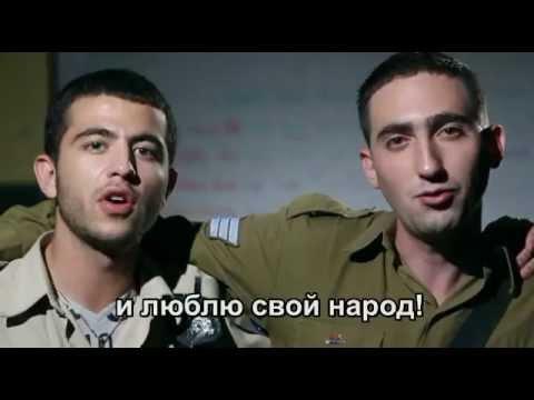 Ani Yehudi — Я еврей (с рус. переводом)