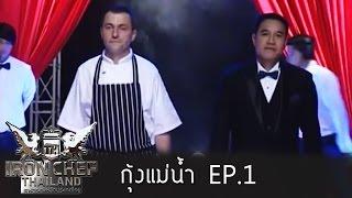 Iron Chef Thailand Battle กุ้งแม่น้ำ - Thai Food