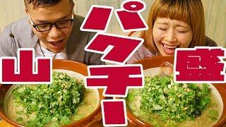 Video 【BIG EATER】GIANT Coriander Ramen! Chashu Pork rice bowl and more! /w Rascal【MUKBANG】【RussianSato】 MP3, 3GP, MP4, WEBM, AVI, FLV Agustus 2018
