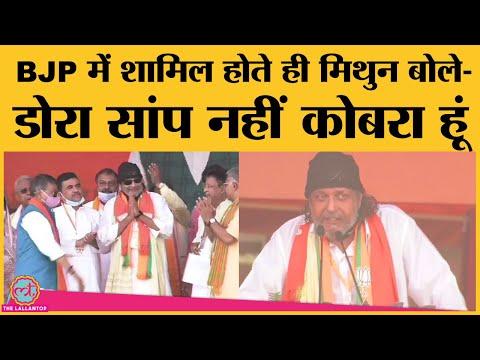 West Bengal Election: Mithun Chakraborty Brigade Parade Ground में BJP में शामिल हुए