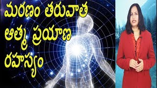 Video మరణం తరువాత ఆత్మ ప్రయాణ రహస్యం | Where Does Your Soul Travel After Your Demise? | Dr P Lavanya MP3, 3GP, MP4, WEBM, AVI, FLV Maret 2019