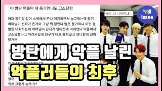 [이슈] 방탄소년단에게 악플 쓴 악플러들의 최후, 빅히트의 고소? | issue | 누비 NuBi