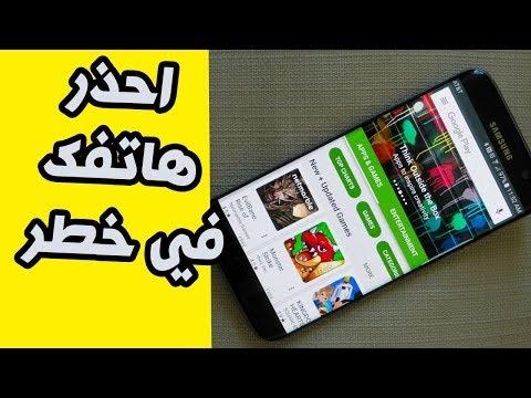 العرب اليوم - شاهد: تطبيقات خطيرة يجب حذفها من هاتفك
